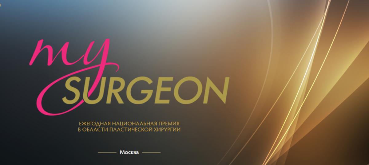 Национальная премия My-Surgeon в сфере пластической хирургии